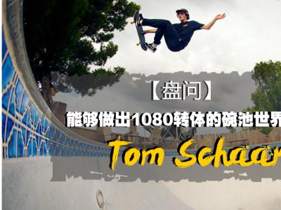 【盘问】能够做出1080转体的碗池世界冠军Tom Schaar