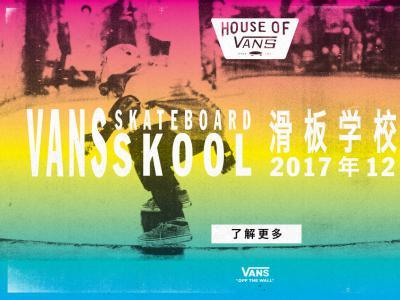 Vans滑板学校将于12月30日正式开幕!