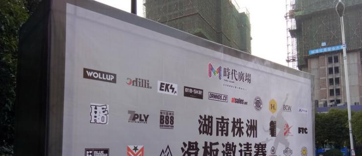 湖南株洲CENTER滑板俱乐部发起的邀请赛