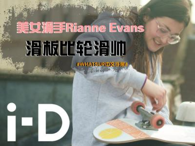 [中文字幕]美女滑手Rianne Evans:滑板比轮滑帅!