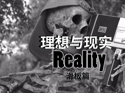 [中文字幕]Chris Chann幽默视频:理想 V.S 现实(滑板篇)