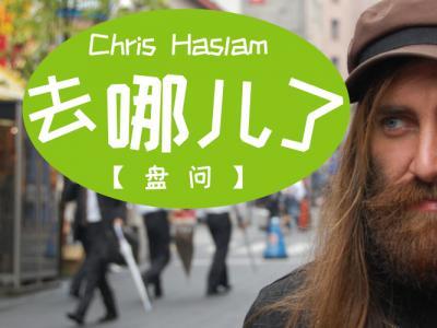 【盘问】大胡子神级滑手Chris Haslam去哪儿了?!