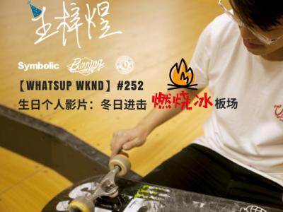 【WHATSUP WKND】#252 王梓煜生日影片「冬日进击燃烧冰板场」