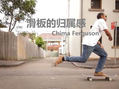 [中文字幕]澳大利亚滑手Chima Ferguson的滑板归属感!