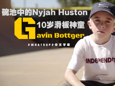 [中文字幕]碗池中的Nyjah Huston,10岁滑板神童Gavin Bottger