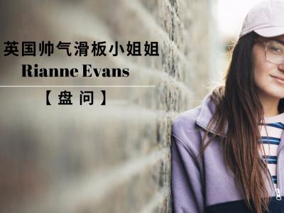 【盘问】英国帅气的滑板小姐姐Rianne Evans