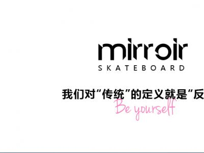 Mirroir女滑手团队携手打造的「传统系列」新款板面正式发布