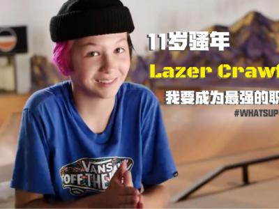 [中文字幕]11岁骚年Lazer Crawford:我要成为最强的职业滑手!
