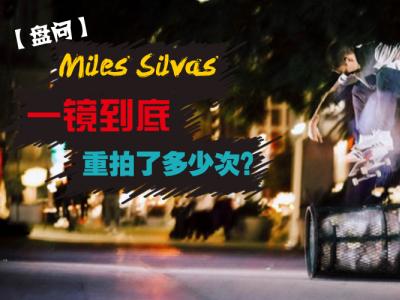 【盘问】Miles Silvas的「一镜到底」究竟重拍了多少次?!