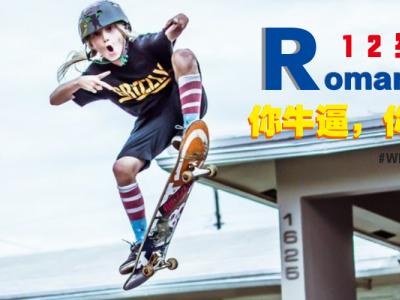 [中文字幕]12岁滑手Roman Hager:你牛逼,你就牛逼!