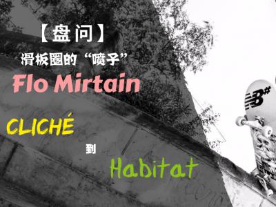 【盘问】喷子职业滑手Flo Mirtain,从Cliché到Habitat