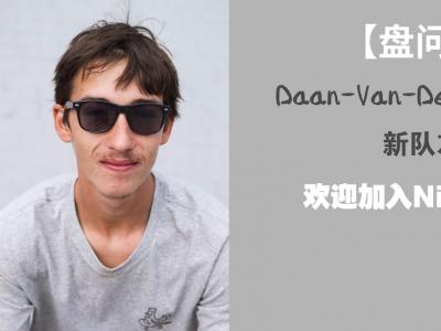 【盘问】Daan-Van-Der-Linden的新队友:欢迎加入Nike SB!