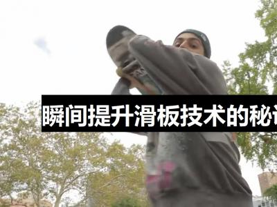 [中文字幕]找到了,瞬间提升滑板技术的秘诀!