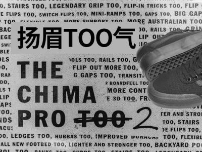 【NewYe周三】扬眉Too气,通吃所有地形的Chima Pro 2!