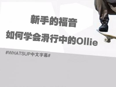 [中文字幕]新手的福音:如何学会滑行中的Ollie