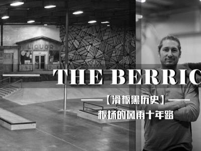 【滑板黑历史】Berrics板场的风雨十年路!