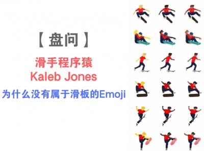 【盘问】程序猿Kaleb Jones:为什么没有属于滑手的Emoji?