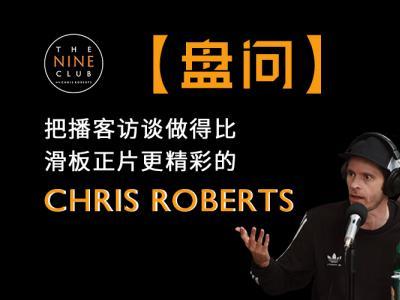 【盘问】把播客访谈做得比滑板正片精彩的Chris Roberts