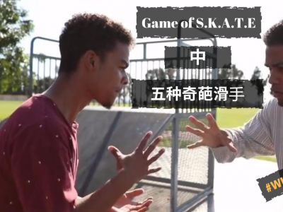 [中文字幕]神吐槽:玩S.K.A.T.E的五种奇葩滑手!