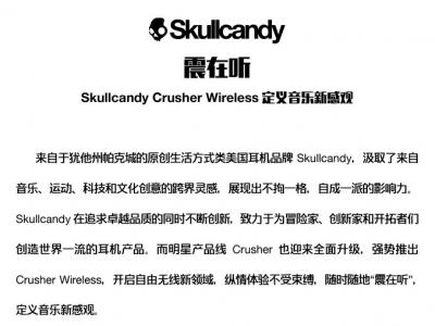 Skullcandy震在听,无线Crusher定义音乐新观感!