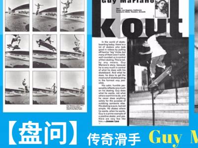 【盘问】传奇滑手Guy Mariano,回顾滑板人生!