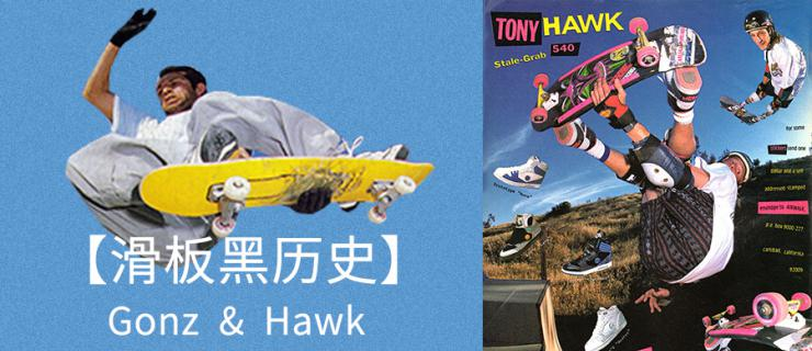 【滑板黑历史】Gonz & Hawk:究竟谁才是Stalefish动作发明者