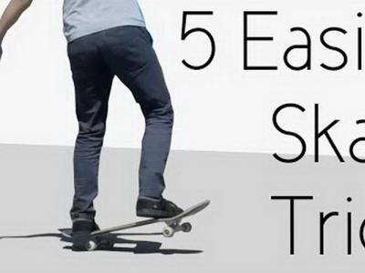 新手的福音:全宇宙最简单的5个滑板动作