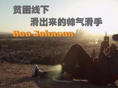 [中文字幕]贫困线下滑出来的帅气滑手——Boo Johnson