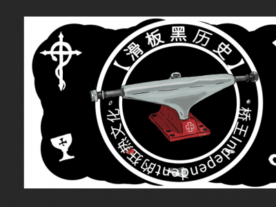 【滑板黑历史】桥王Independent的狂热文化!