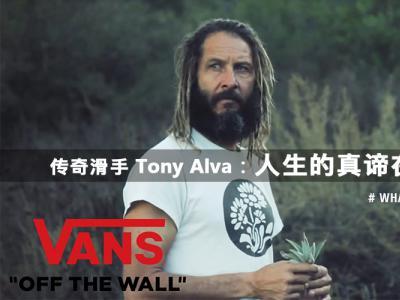 [ 中文字幕]传奇滑手Tony Alva:人生的真谛在于奉献!