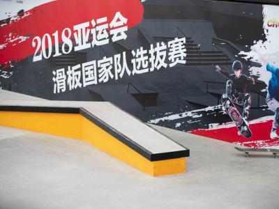 2018亚运会滑板国家队选拔赛正式打响,谁能代表中国出征?