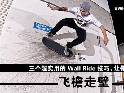 [中文字幕]Wall Ride的三个超实用技巧,让你随时飞檐走壁!