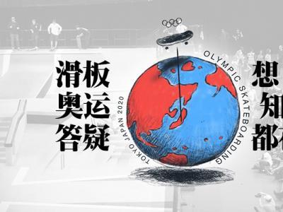 【盘问】World Skate滑板总监,深入解答滑板进奥运的疑惑