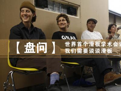 【盘问】世界首个滑板学术会议的学者,我们需要谈谈滑板