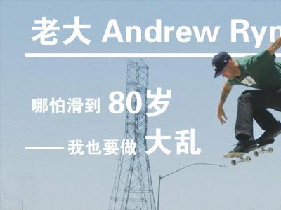 [中文字幕]老大Andrew Rynolds:就算到80岁我也要做大乱!