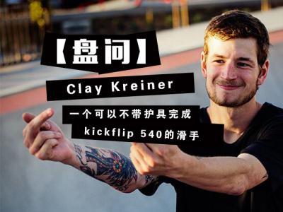 【盘问】Clay Kreiner,一个可以不带护具完成kickflip 540的滑手