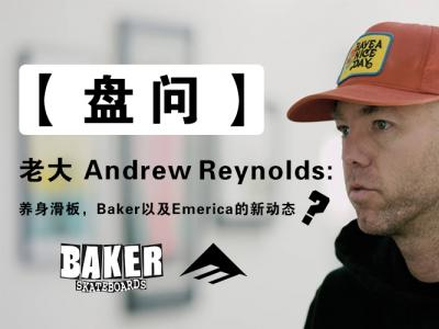 【盘问】老大Andrew Reynolds:养生滑板,Baker以及Emerica新动态