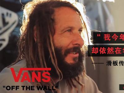 [中文字幕]传奇Tony Alva:我今年已经60岁了,却依然在学习滑板