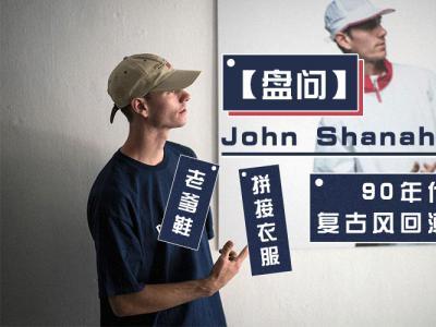 【盘问】John Shanahan:老爹鞋、拼接衣服、90年代复古风回潮