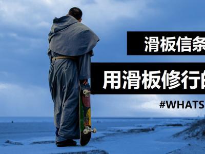 [中文字幕]这不是拍电影:用滑板修行的道士!