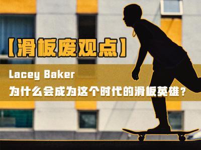 【滑板废观点】Lacey Baker为什么能够成为这个时代的滑板英雄