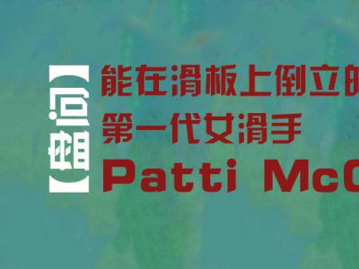 【盘问】能在滑板上倒立的第一代女滑手:Patti McGee