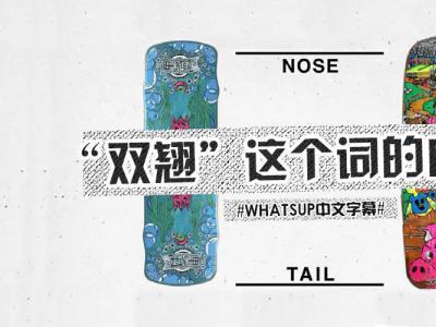 """[中文字幕]""""双翘""""这个词到底是怎么来的?"""