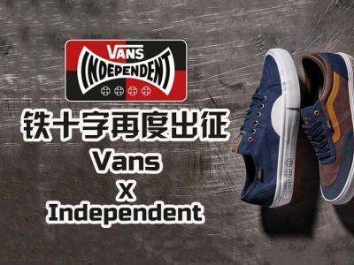 铁十字再度出征,Vans x Independent 40周年高端合作系列来袭!