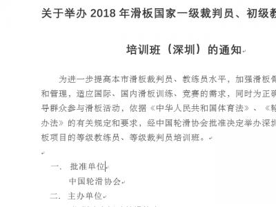 举办2018年滑板国家一级裁判员、初级教练员 培训班(深圳)