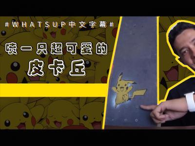 [中文字幕]教你如何在砂纸上喷一只超级可爱的皮卡丘