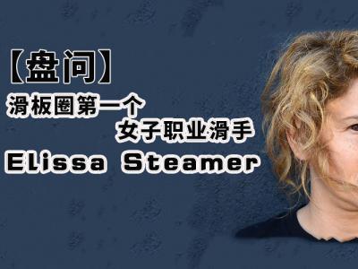 【盘问】第一个女子职业滑手:Elissa Steamer