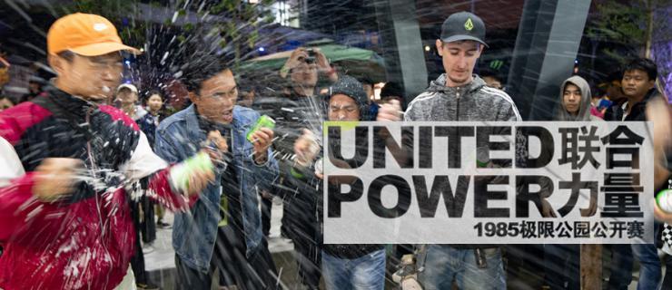 从白天燥到了黑夜,United Power联合力量暨1985极限公园公开赛