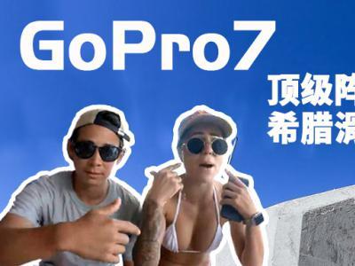 GoPro 超顶尖滑板阵容,Cole神、小摩托、巴西女神、希腊滑板