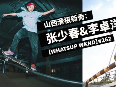 【WHATSUP WKND】#262 山西滑板新秀:张少春&李卓洋